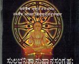 Sulabha Nithyanustaana Sangraha