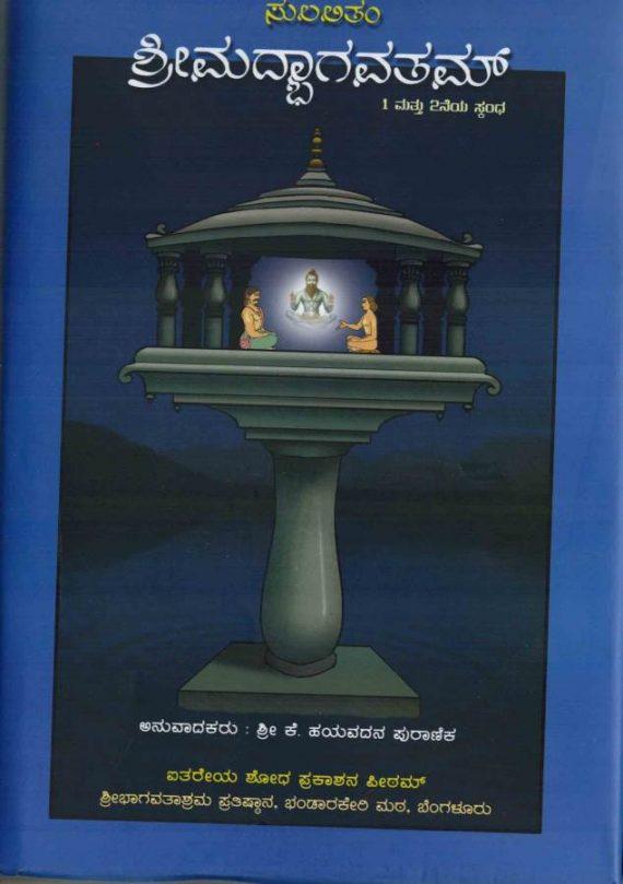 Sulalitha Srimadbhagavatam Set