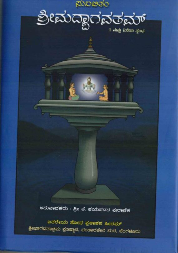 Sulalitha Srimadbhagavatam Skanda 1 & 2
