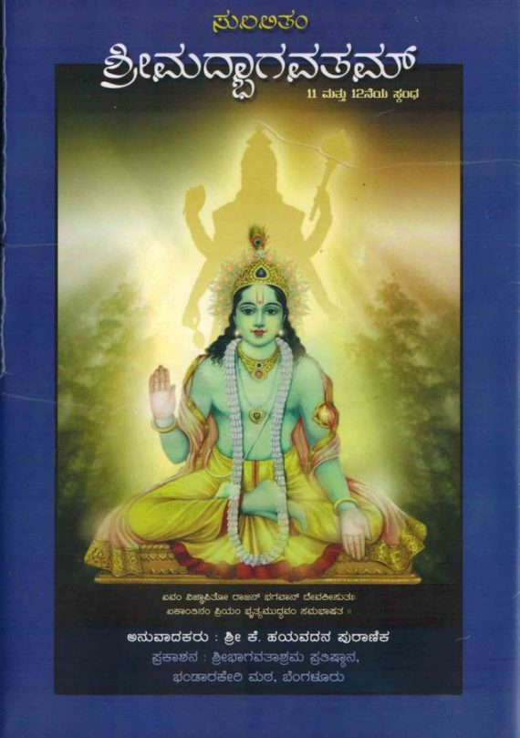Sulalitha Srimadbhagavatam Skanda 11 and 12