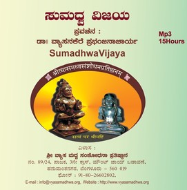 Sumadhva Vijaya