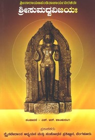 Sumadhva Vijaya (Mula)