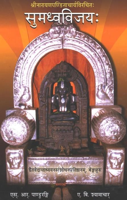 Sumadhva Vijaya - Set- Sanskrit