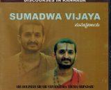 Madhwa Vijaya