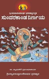 Sundarakaanda Nirnaya (Kannada Anuvada)