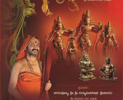 Brahma Sutra Bhasya Paata