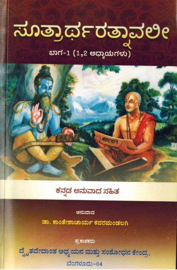 Sutrartha Ratnavali set