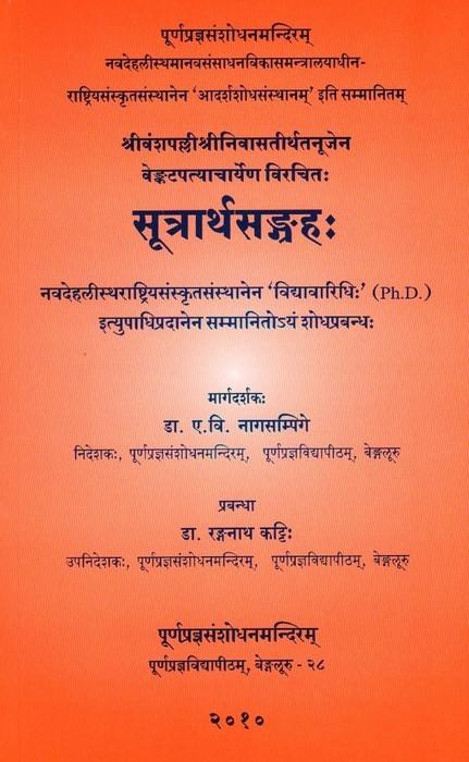 Sutrartha Sangrahah