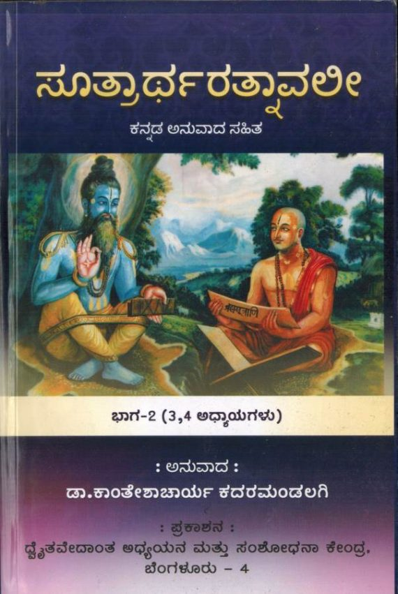 Sutrartha Ratnavali Part 2