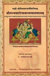 Tantrasarotamantravyakhyanam