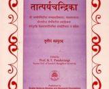 Tatparyachandrika Of Sri Vyasatirtha - Set