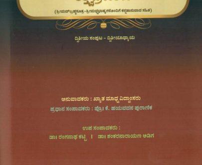 Tatva Prakashika - Kannada