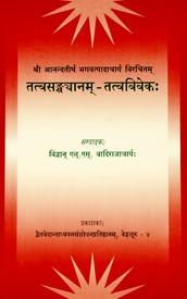Tatvasankhyanam & Tatwaviveka