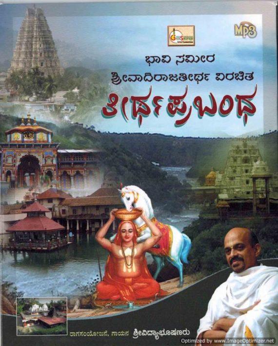 Theertha Prabhanda