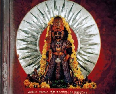 Maitro Brahmana Uchyathe