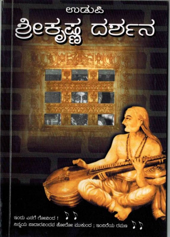 Udupi Krishna Darshana