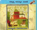 Valmeeki Ramayana