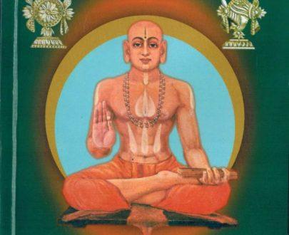 Vaishnava Deekshe