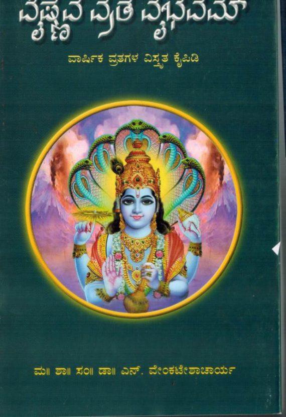 Vaishnava Vrata Vaibhavam