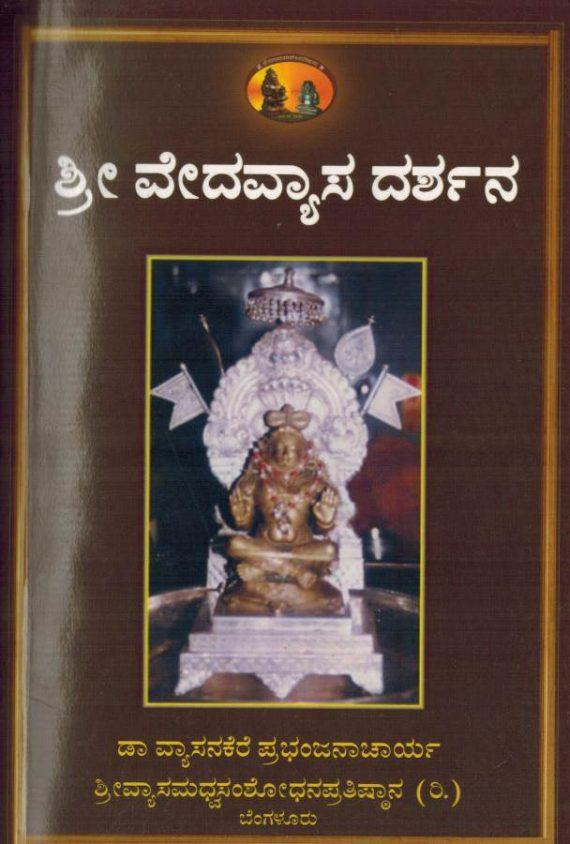 Sri Vedavyasa Darshana