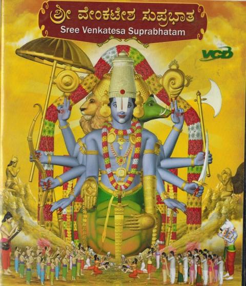 Venkatesha Suprabhata - Kannada