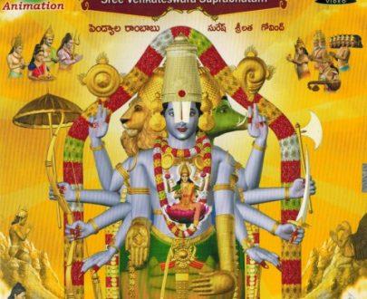 Venkatesha Suprabhata - Telugu