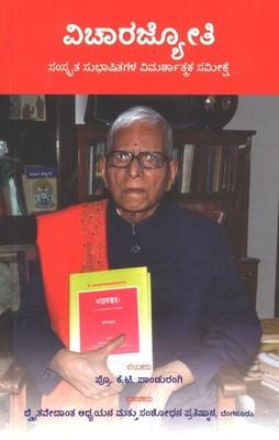 Vicharajyoti