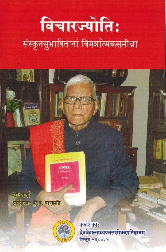 Vichara Jyoti - Sanskrit