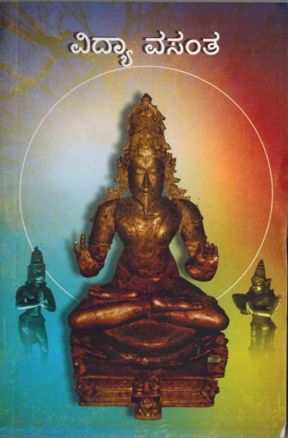 Vidya Vasantha
