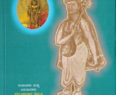 Vijayadasara Prarthana bhagada SuLadigalu