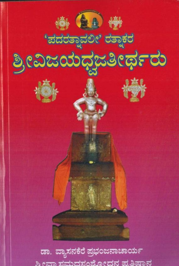 Sri vijayadhvajatirtharu