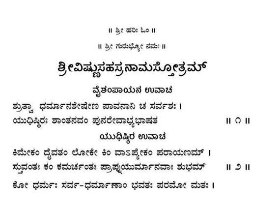 Vishnu Sahasra Naama Stotra - Parayana