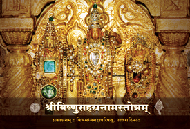 Vishnu Sahasranama-Sanskrit