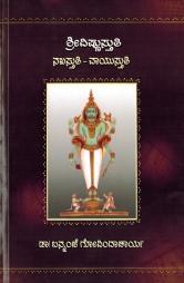 Vishnu-Nakha-Vayu Stuti