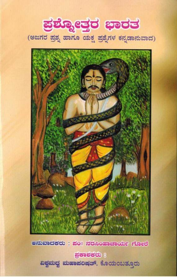 Prashnottara Bharata