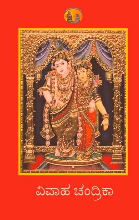 Vivaha Chandrika