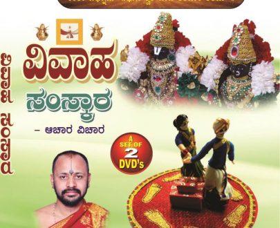 Vivaha Samskaara - Video