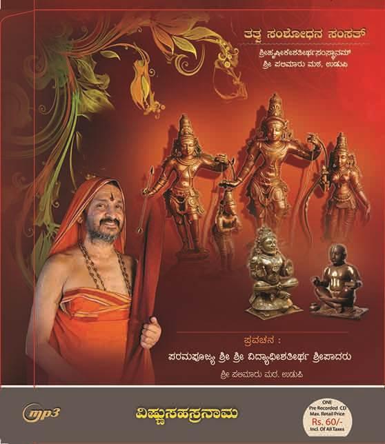 Vishnu Sahasra Naama
