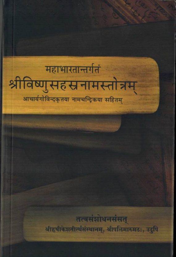 Vishnu Sahasra Naama - Sanskrit