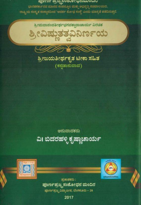 Vishnu Tatva Vinirnaya - Kannada