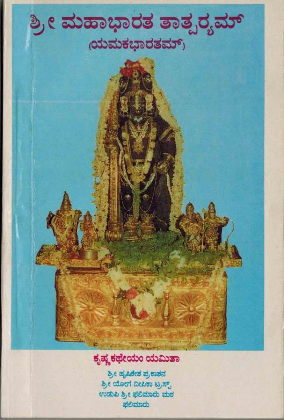 Yamaka Bharata