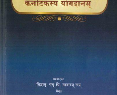 Darshana Sahityakhetre Karnatakasya Yogadanam